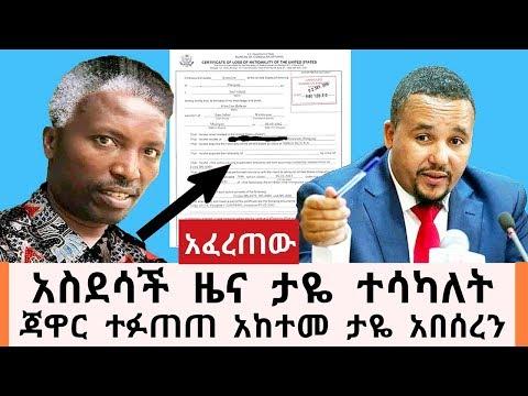 Ethiopia- አስደሳች ዜና ታዬ ተሳካለት አበሰረን እልልልልልልልል አበሰረን እናመሰግናለን ።