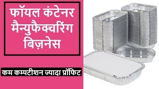 नो कम्पटीशन हाई प्रॉफिट How To Start Aluminium Foil Container Making Business In India Small Ideas