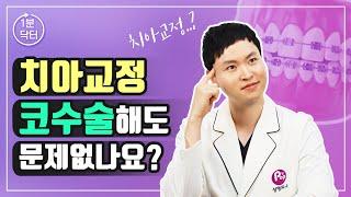 [1분 닥터] 치아교정…