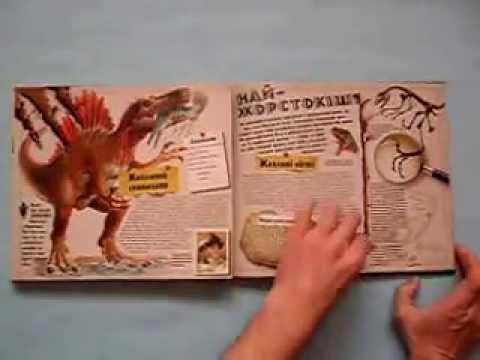 Книга с секретами книга категории познавательная литература от издательства робинс, всего за 465грн. Купить с быстрой доставкой по всей украине. Динозавры сегодня. Кто есть кто. Важно знать родителям: книга предназначена для детей от 5 лет, но подойдет и для детей от 3 хлетнего.