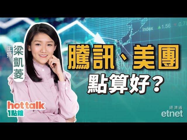 梁凱菱:港股跌到邊📣騰訊美團點算😖港交所買唔買得🤩 #騰訊 #美團 #港交所