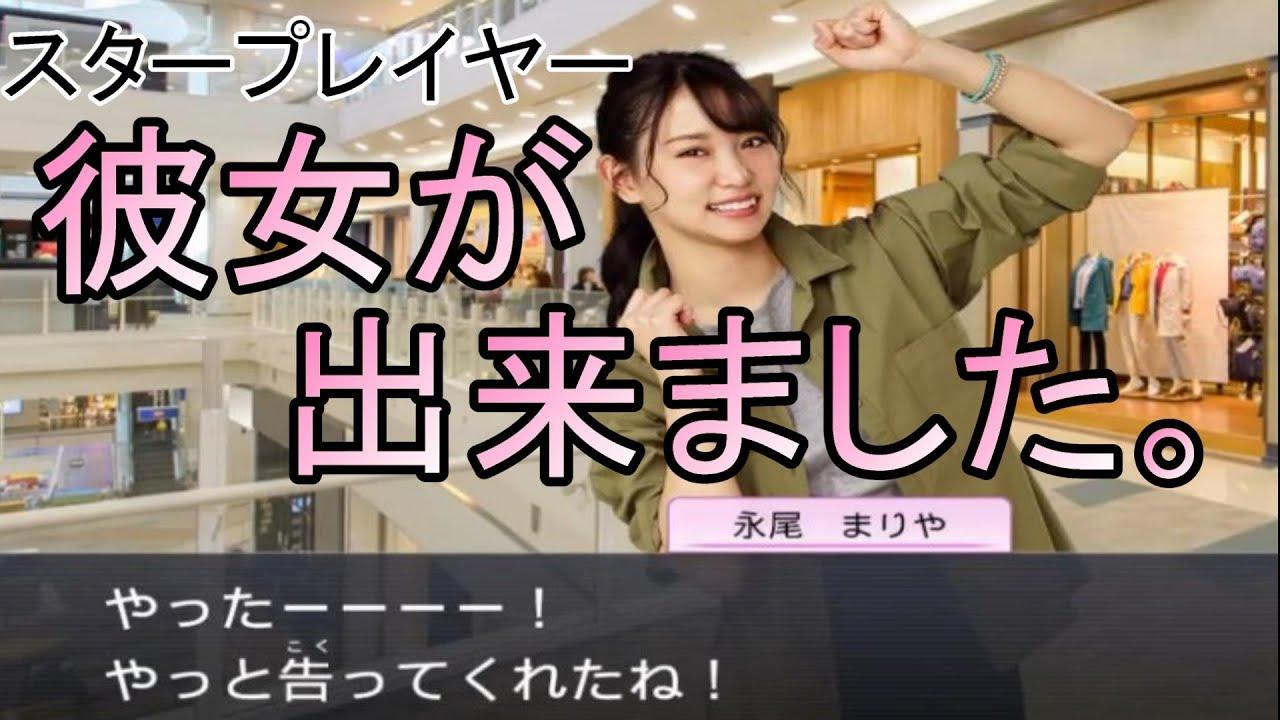 2019 甲子園 彼女 プロスピ スピリッツ