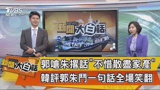 【新聞大白話】郭嗆朱撂話「不惜散盡家產」�