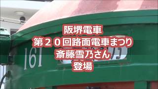 第20回阪堺電車路面電車まつり 161形斎藤雪乃行き 斎藤雪乃登場.
