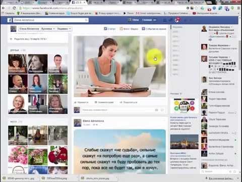 Как сделать и разместить пост в Фейсбук