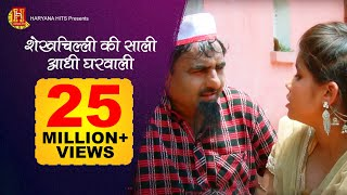 नई कॉमेडी : शेखचिल्ली की साली आधी घरवाली # Shekhchilli Ki New Comedy 2019 #HH