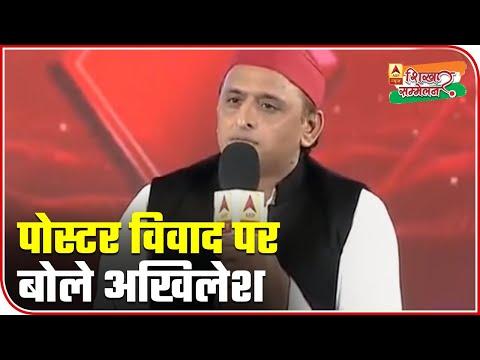 Akhilesh Yadav Reacts
