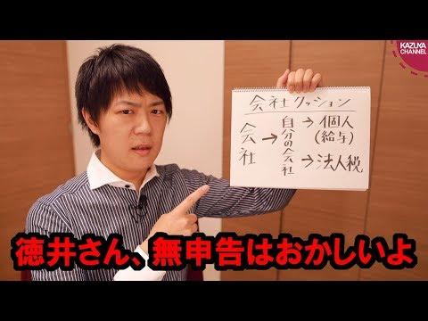 2019/10/23 チュートリアル徳井氏は毎年納税と知らなかった?いやいやおかしいでしょ