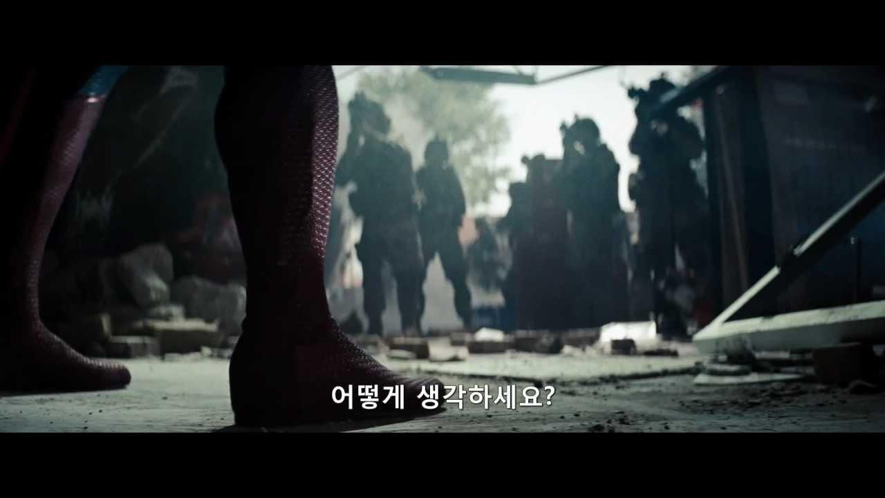 맨 오브 스틸 (Man of Steel) 정식 예고편 (한글자막 Trailer)