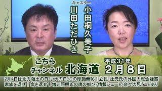 【ch北海道】家族を返せ!命を返せ!増元照明氏の魂の叫び[H31/2/8]