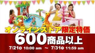 【トイザらス オンラインストア】3rd Anniversary Sale thumbnail