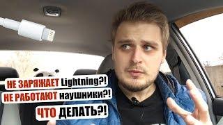 Не заряжает Lightning или не работают наушники на iPhone! Что делать?