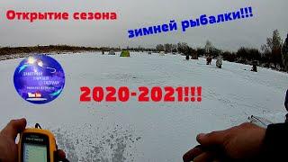 Открытие сезона зимней рыбалки