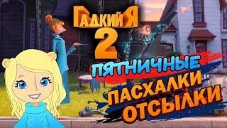 Гадкий Я 2: ПАСХАЛКИ и ОТСЫЛКИ! | Пятничные пасхалки с Муви Маус | Movie Mouse