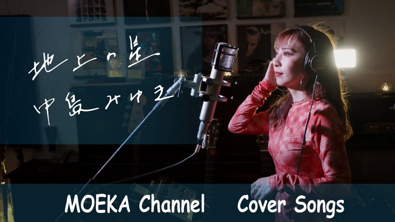 地上の星 / 中島みゆき NHK『プロジェクトX〜挑戦者たち〜』主題歌 Unplugged Cover by MOEKA