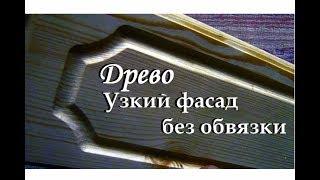 ДРЕВО. Как сделать узкий фасад без обвязки и специальных фрез.