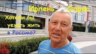 Ирпень. Опрос. Хотели бы уехать жить в Россию?
