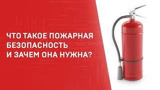 Что такое пожарная безопасность и зачем она нужна?