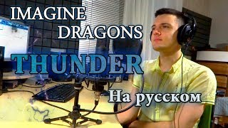 Imagine Dragons - Thunder (Cover на русском/перевод от Micro lis)