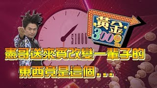 【完整版】憲哥送來賓「改變一輩子的東西」竟是這個...!?《黃金300秒》