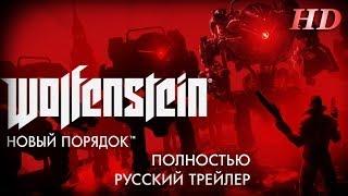 Wolfenstein.The New Order. Полный Русский Трейлер
