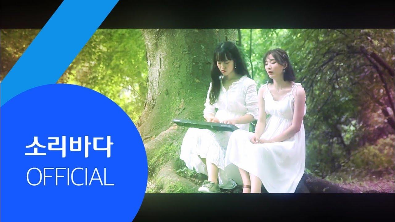 [MV] 홍차바다 (Hongba) - 숲 (Forest)