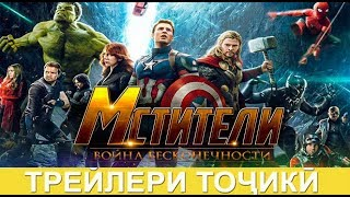 """Трейлери Точики - Мстители """"Война бесконечности"""" [2018]"""