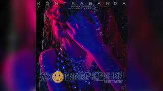 KONTRABANDA - ХОТИМ ВЕЧЕРИНКИ (lvnvex prod.) 2018
