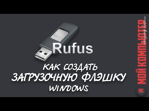 Как через руфус создать загрузочную флешку виндовс 7