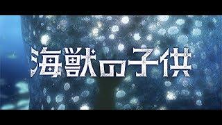 【6.7公開】 『海獣の子供』 特報1(『Children of the Sea』 Teaser  trailer  )