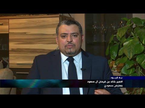 - بلا قيود - مع الأمير خالد بن فرحان آل سعود  - نشر قبل 3 ساعة