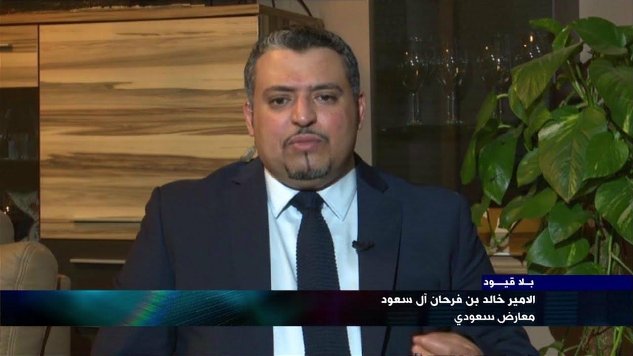 """"""" بلا قيود """" مع الأمير خالد بن فرحان آل سعود"""