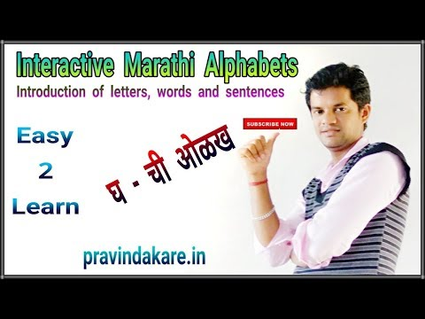 E - Learning :  Interactive Marathi Alphabet - Gha | घ - ची ओळख | अक्षर,शब्द व वाक्य ओळख