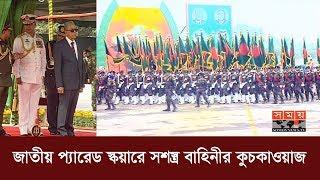 Exclusive: জাতীয় প্যারেড স্কয়ারে সশস্ত্র বাহিনীর কুচকাওয়াজ | National Parade Square | Somoy TV