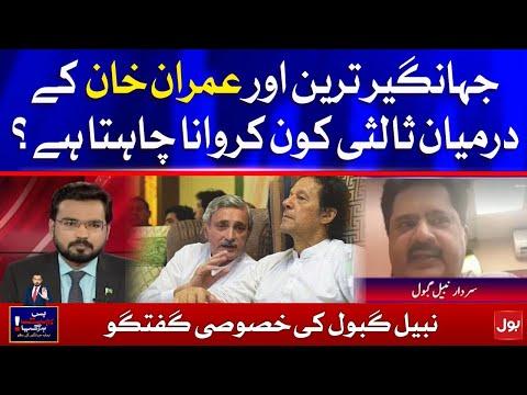 Jahangir Tareen vs Imran Khan - Kanwal Shauzab
