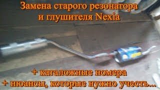 замена глушителя и резонатора Нексия (Подробная инструкция)