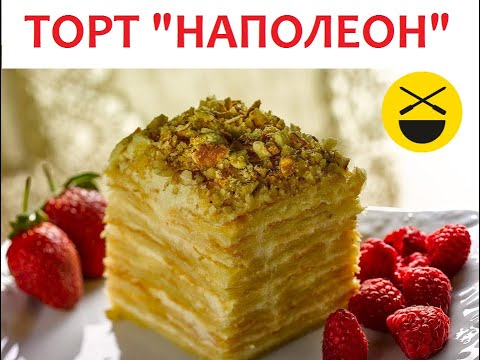 """Двойной торт """"НАПОЛЕОН"""""""