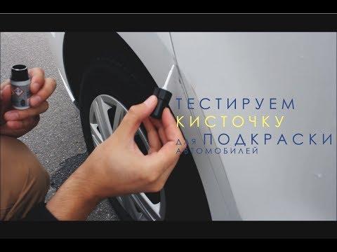 Тестируем кисточку для закраски сколов + меняем адсорбер на Hyundai Accent