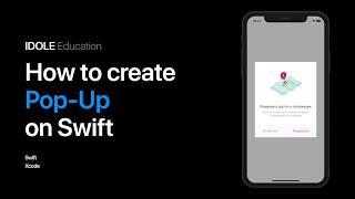 Как создать всплывающее окно на Swift / How to create Pop-up on Swift