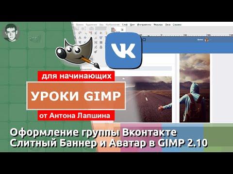 Как сделать слитный баннер и аватар в Вконтакте в бесплатном фоторедакторе GIMP?