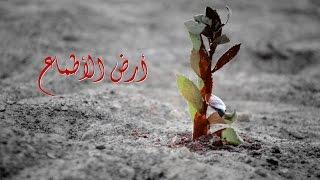 """شاهد.. """"أرض الأطماع"""" فيلم قصير نهديه إلى كل أسرة فقدت عزيز على أرض سيناء الغالية"""