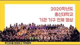 2020 총신대학교 학회 기구 영상