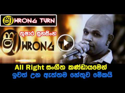 Thushara Subhasinghe with Shaa FM Wrong Turn