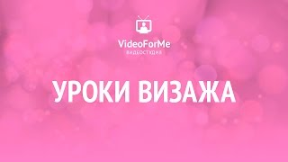 Базовый макияж. Урок визажа / VideoForMe - видео уроки