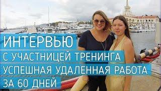 Интервью: Екатерина Рукавицына. Как уволиться из офиса и перейти на удаленную работу