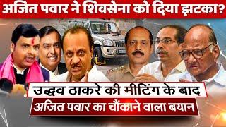 Ajit Pawar big statement on Uddhav Sharad Pawar meeting ! Devendra Fadnavis on Sachin Waze Ambani