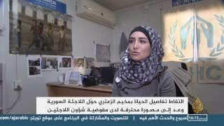 وعد لاجئة سورية تلتقط تفاصيل الحياة بالزعتري
