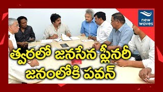 Janasena party plenary to be held soon and pawan kalyan likely to tour telugu states | new waves