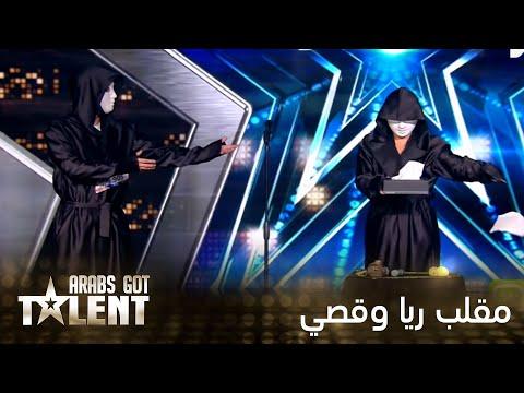 مقلب ريا وقصي الذي دفع علي جابر لطردهما من المسرح #ArabsGotTalent