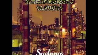 Suchmos STAY TUNE off vocal Suchmos STAY TUNE DTM cubase ボカロそつ...